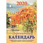Календарь настольный на 2020 год Золотая осень (100x140 мм)